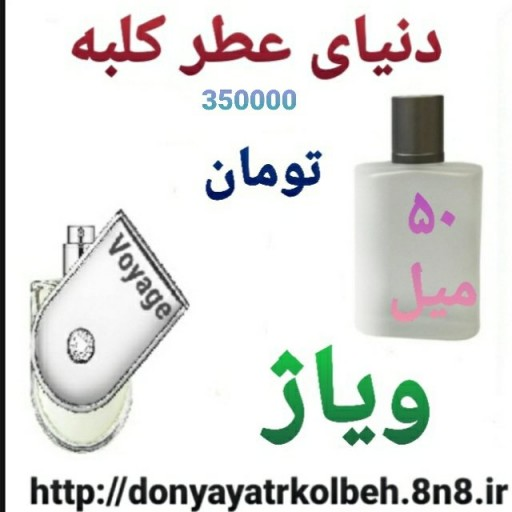 عطر VIPویاژ 50 میل- باسلام