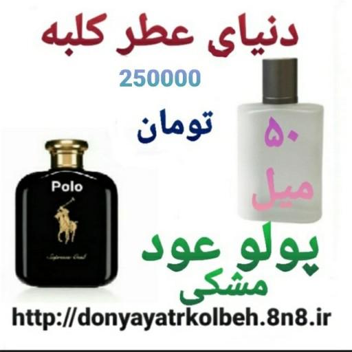 عطر پولو عود مشکی 50 میل- باسلام