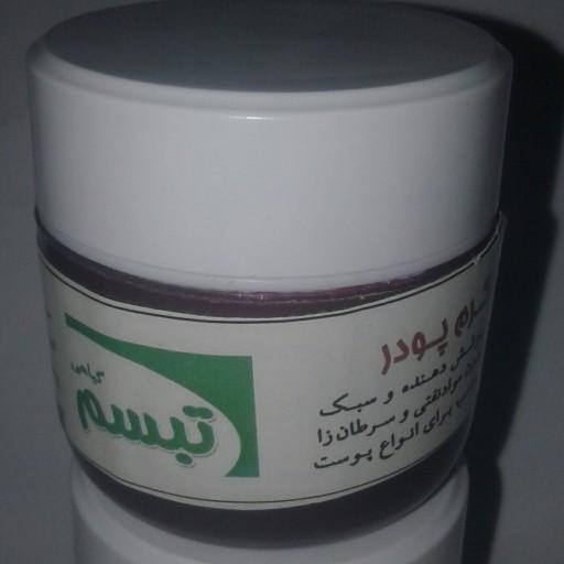 کرم پودر گیاهی تبسم با پوشش سبک و عالی- باسلام