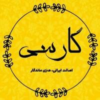 عاطفه شکری / گارسی