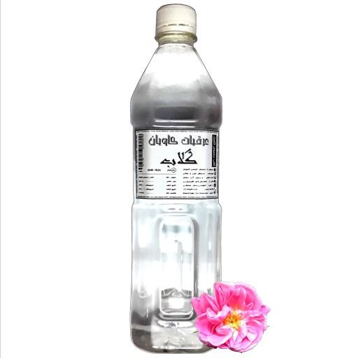 گلاب ناب کاویان (800 گرم)- باسلام