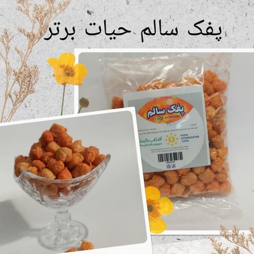 پفک سالم- باسلام