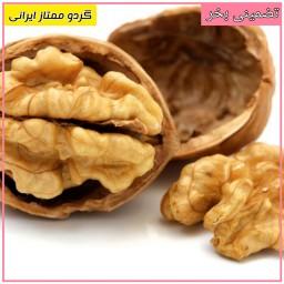 گردوی ایرانی امسالی اعلاباپوست نازک(یک کیلو)،بالای70درصدمغز سفید،پرچرب و پرمغز و خوشمزه،ارسال رایگان،تضمین کیفیت