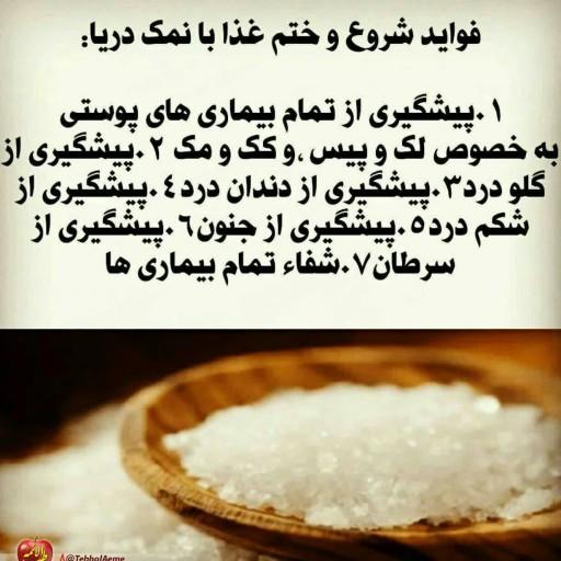 نمک سنگ پودر شده بسیار تمیز و خشک- باسلام