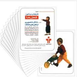 کارتهای دیدآموز افعال 1