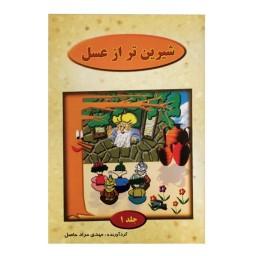 کتاب دو جلدی شیرین تر از عسل