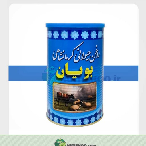 روغن حیوانی کرمانشاهی گاوی-گوسفندی بویان (روغن زرد - روغن کرمانشاهی) روغن محلی- باسلام