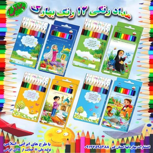 مدادرنگی 12 رنگ-طرح پسرانه آب- باسلام