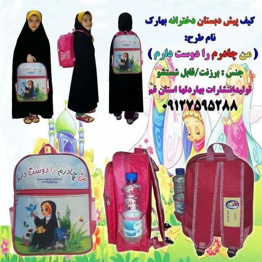 کیف پیش دبستان دخترانه من چادرم رادوست دارم- باسلام