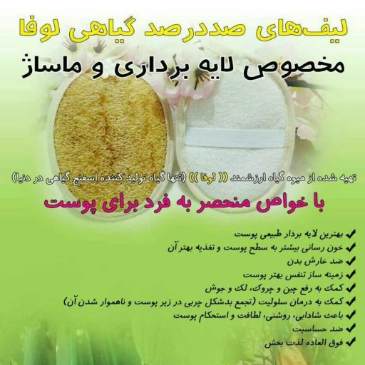 لیف گیاهی لوفا برکت- باسلام