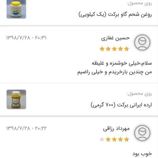 ارده ایرانی برکت (700 گرمی) - باسلام