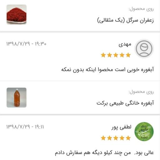 آبغوره خانگی طبیعی برکت - باسلام
