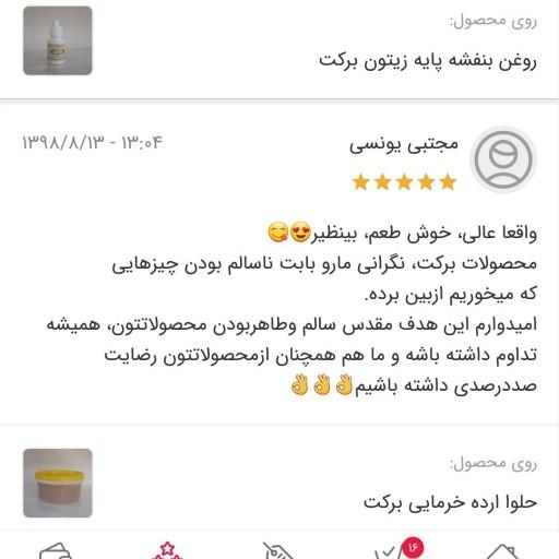 حلوا ارده خرمایی برکت - باسلام