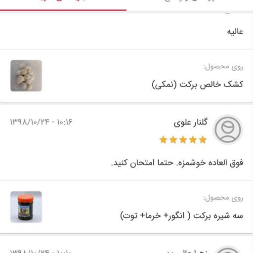 سه شیره برکت ( انگور+ خرما+ توت ) *- باسلام