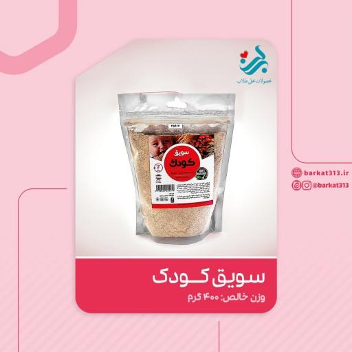سویق کودک برکت- باسلام