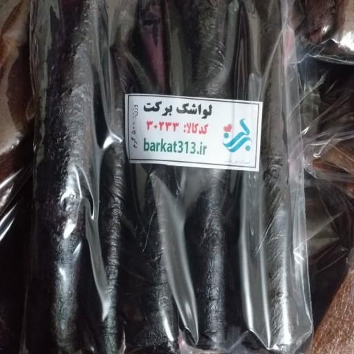 لواشک طبیعی برکت (ملس رو به ترش) 500 گرمی- باسلام