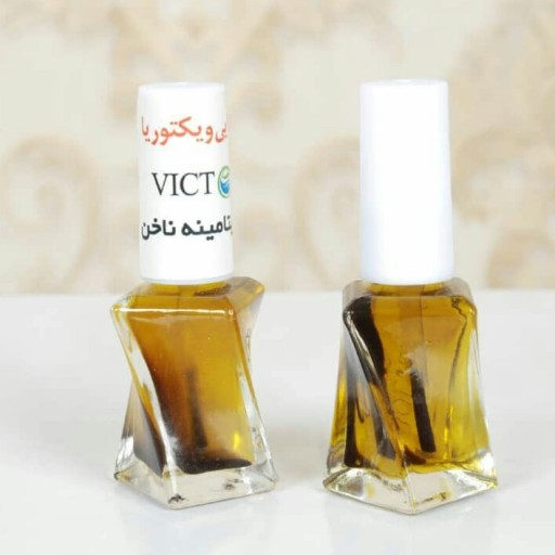 محلول ویتامینه ناخن رفع شکنندگی ناخن و تقویت ناخن  ویکتوریا- باسلام