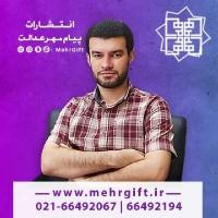 محمد آقاجانی