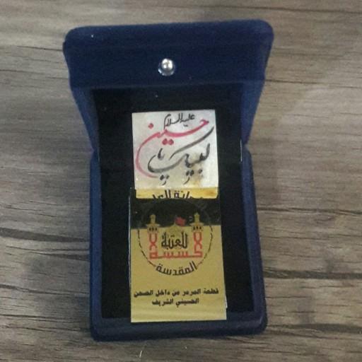 سنگ حرم امام حسین- باسلام