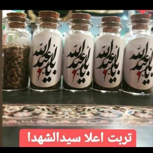 تربت کربلا اعلاء سیدالشهدا علیه السلام- باسلام