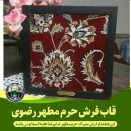 قاب فرش حرم امام رضا 21×21  (2سانت)
