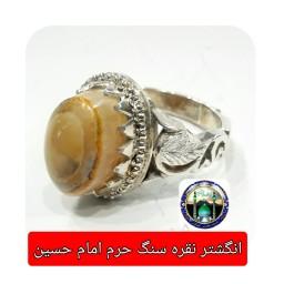 انگشتر نقره سنگ حرم امام حسین( دست ساز) 10گرم کد5)نگین از سنگ مطهرحرم