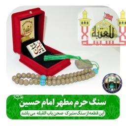 سنگ حرم امام حسین+هدیه تسبیح و مهرکربلاوجعبه مخمل