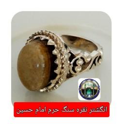 انگشتر نقره سنگ حرم امام حسین( دست ساز) 10گرم سایز59کد3)نگین از سنگ مطهرحرم