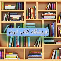کتاب ابوذر