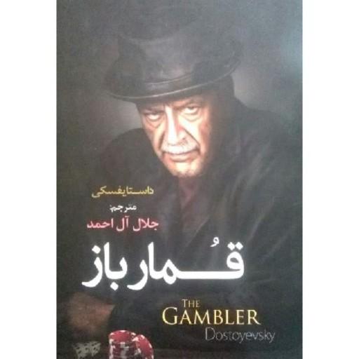 کتاب قمارباز - فئودور داستایوفسکی- باسلام