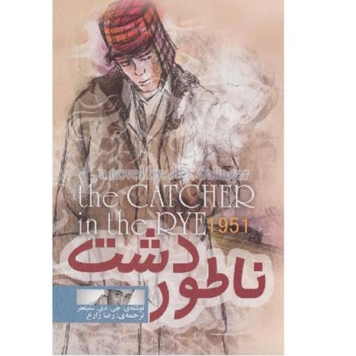 کتاب ناطور دشت - جی دی سلینجر- باسلام