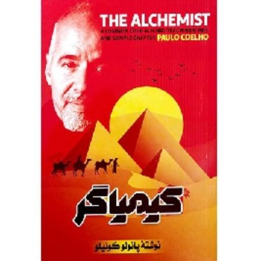کتاب کیمیاگر - پائولو کوئیلو- باسلام