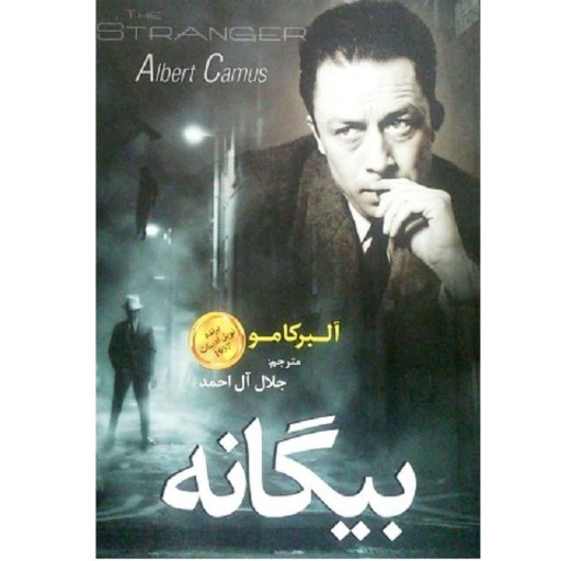 کتاب بیگانه - آلبر کامو- باسلام