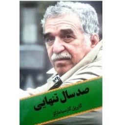 کتاب صد سال تنهایی - گابریل گارسیا مارکز