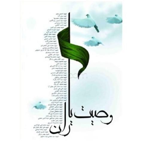 وصیت یاران   گزیده وصیتنامه شهیدان کاظمی زین الدین پلارک برونسی چمران و دهها شهید دیگر- باسلام