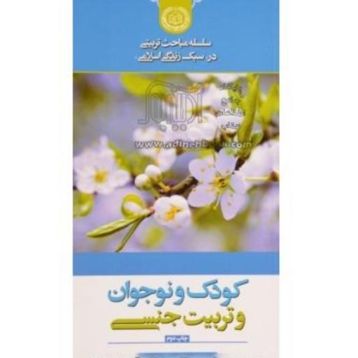 کودک و نوجوان و تربیت جنسی نوشته سید محمود مرویان- باسلام