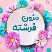 سیده فرشته احمدیان