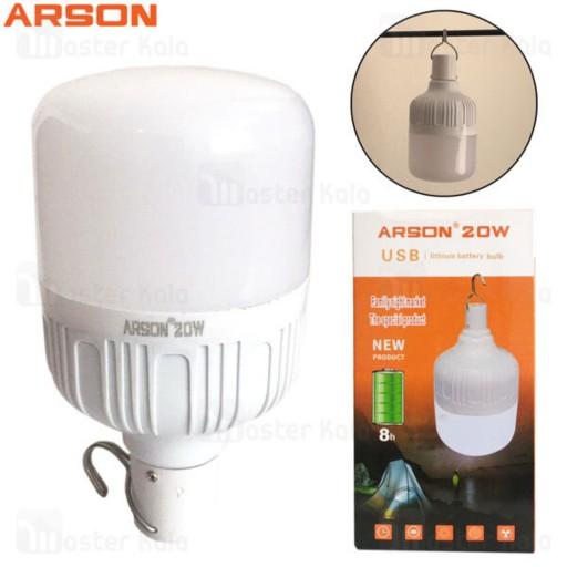 لامپ شارژی مسافرتی آرسون- باسلام