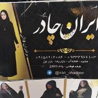 ایران چادر