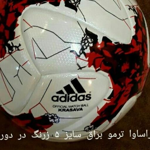 توپ فوتبال کراساوا ( سایز 5 ) - باسلام