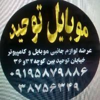 محمدحسین نبی لو چهرقانی