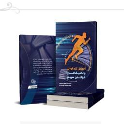 کتاب آموزش صفرتاصد تندخوانی(حاوی فایل های تمرینی)