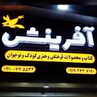 محمد محسنی فر