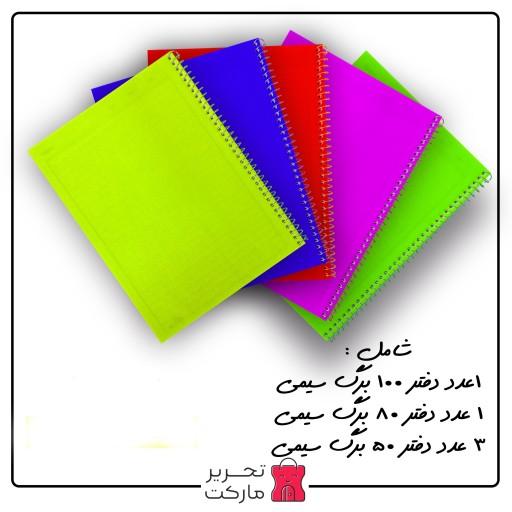 5عدد دفتر سیمی- باسلام