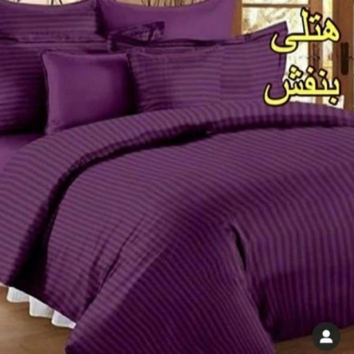 هتلی بنفش دو نفره 6تیکه- باسلام