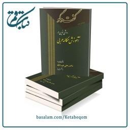 کتاب گفت وگو روش نوین در آموزش مکالمه عربی