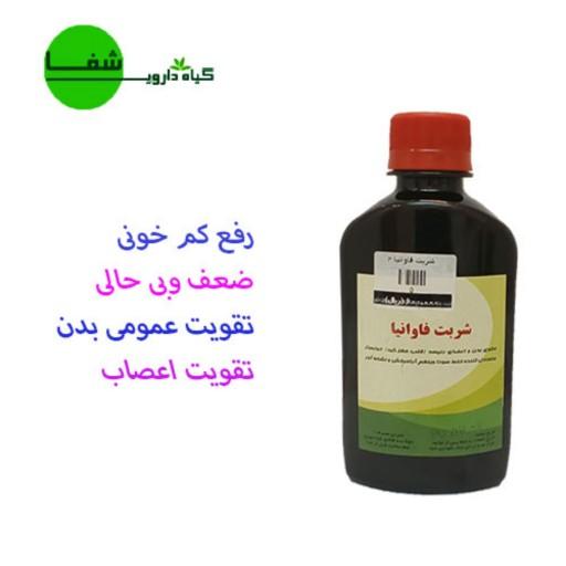 شربت فاوانیا (رفع کم خونی)- باسلام