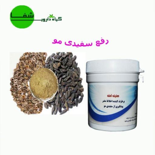 ترکیب گیاهی رفع سفیدی مو(هلیه آمله) 30عددی- باسلام