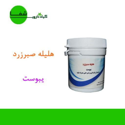 ترکیب گیاهی یبوست(صبرزرد)30عددی- باسلام