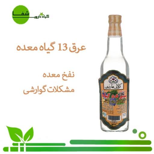 عرق 13 گیاه معده- باسلام